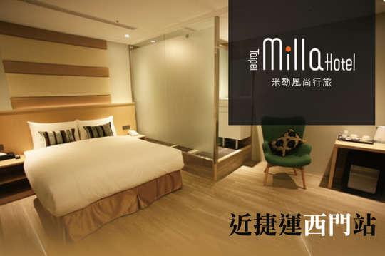 台北米勒風尚行旅