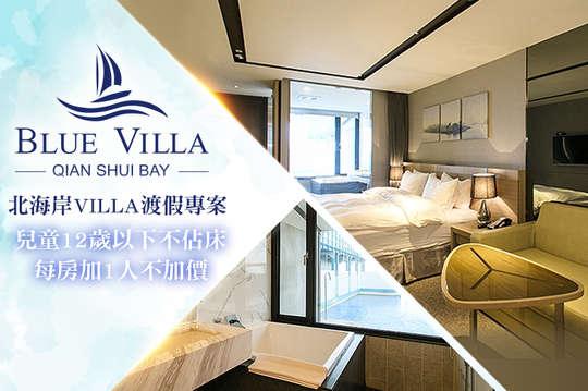 雙人/八人住宿,北海岸villa渡假專案