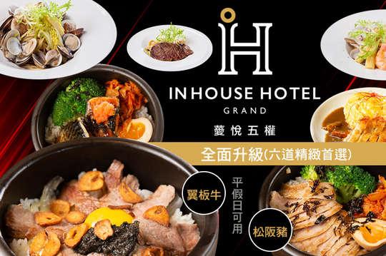 薆悅酒店經典館-INN CAFE(五權路)