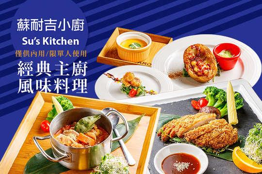 蘇耐吉廚房