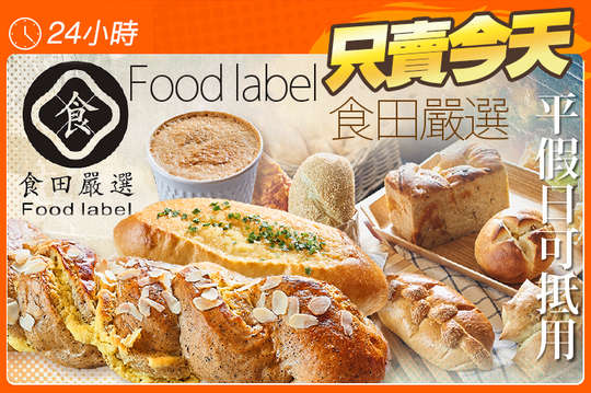 食田嚴選Food label