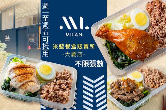 米藍餐盒販賣所(大慶店)