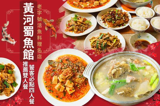 黃河蜀魚館