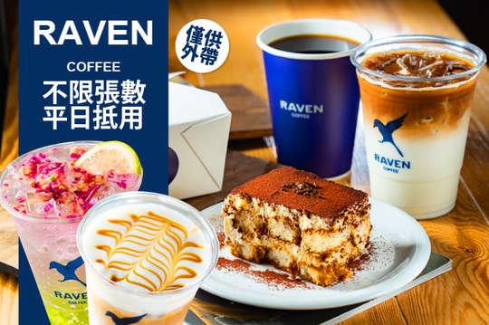 Raven Coffee