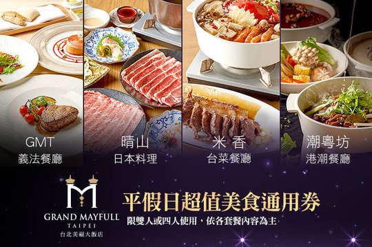 台北美福大飯店-GMT義法餐廳、晴山日本料理、潮粵坊港潮餐廳、米香台菜餐廳