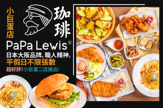 PaPa Lewis珈琲(小巨蛋店)