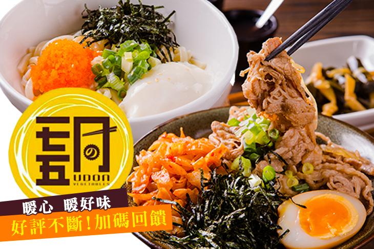 【台中】一七五同食麵所 #GOMAJI吃喝玩樂券#電子票券#美食餐飲