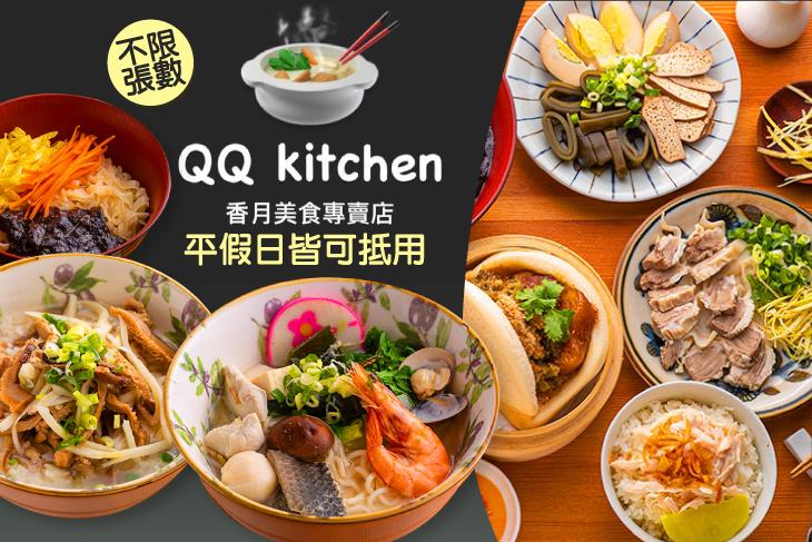 【桃園】QQ kitchen香月美食專賣店 #GOMAJI吃喝玩樂券#電子票券#中式