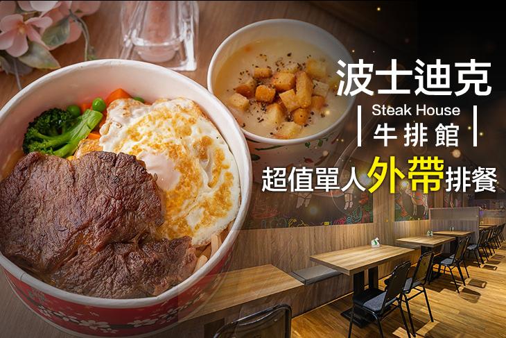 【桃園】波士迪克牛排 #GOMAJI吃喝玩樂券#電子票券#美食餐飲