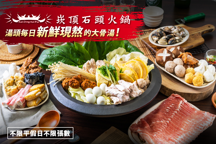 【台北】崁頂石頭火鍋 #GOMAJI吃喝玩樂券#電子票券#美食餐飲
