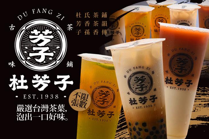 【新竹】杜芳子古味茶鋪(新竹北門店) #GOMAJI吃喝玩樂券#電子票券#美食餐飲
