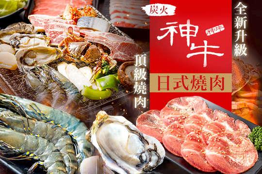 神牛炭火日式燒肉(大直店)