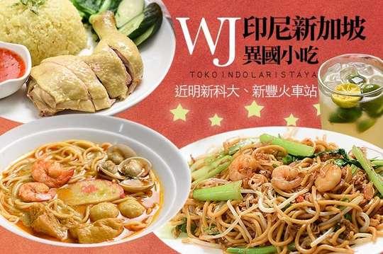 WJ印尼新加坡異國小吃