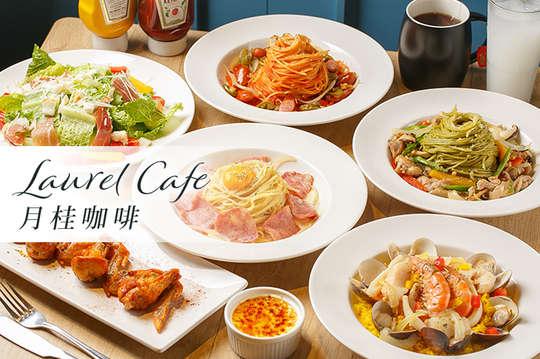 Laurel Cafe 月桂咖啡
