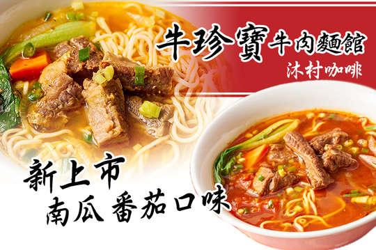 牛珍寶牛肉麵館(沐村咖啡)