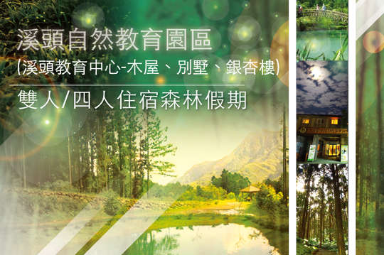 溪頭自然教育園區(溪頭教育中心-木屋、別墅、銀杏樓)