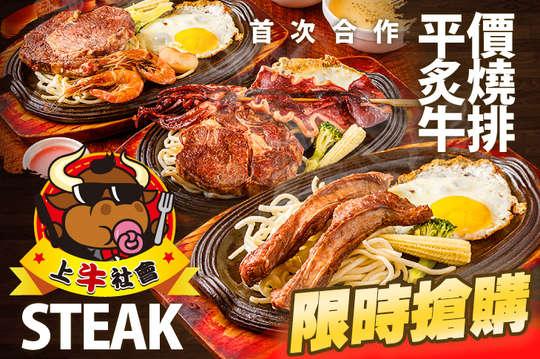 上牛社會平價炙燒牛排(臨江店)