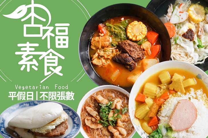 【高雄】杏福素食 #GOMAJI吃喝玩樂券#電子票券#中式