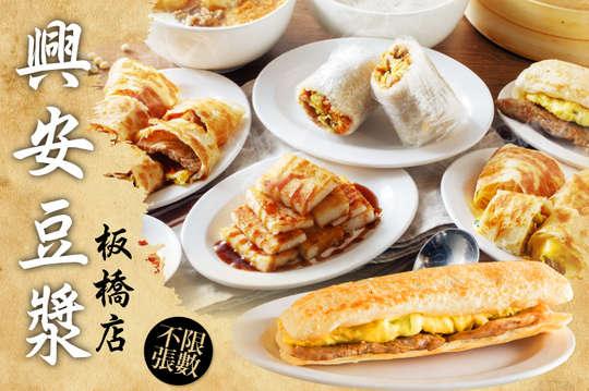 興安豆漿(板橋店)