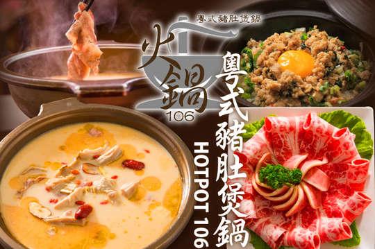 火鍋106-粵式豬肚煲鍋(南京店)