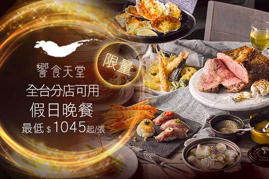 饗食天堂(全台分店可用)