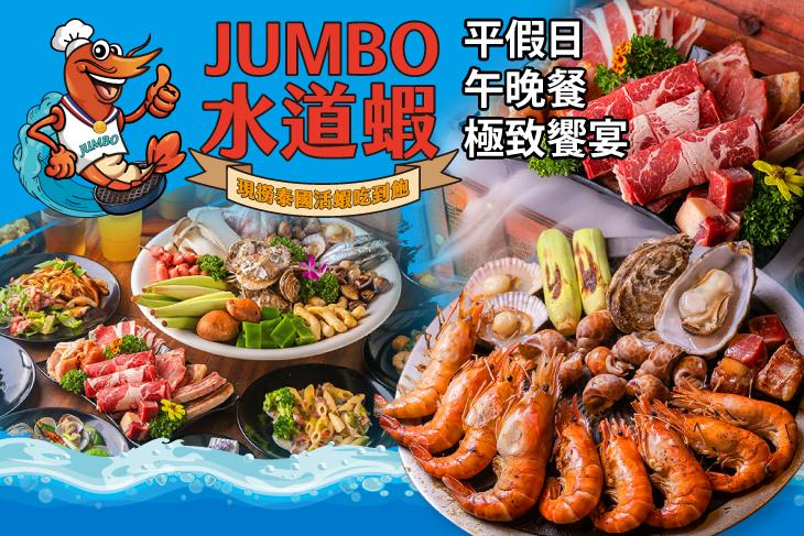 【桃園】JUMBO水道蝦餐廳 #GOMAJI吃喝玩樂券#電子票券#美食餐飲