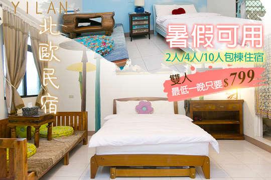 雙人/四人/10人包棟住宿,暑假可用!經濟實惠