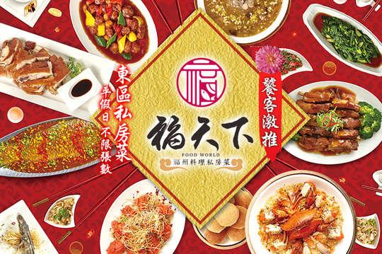 福天下 福州料理私房菜