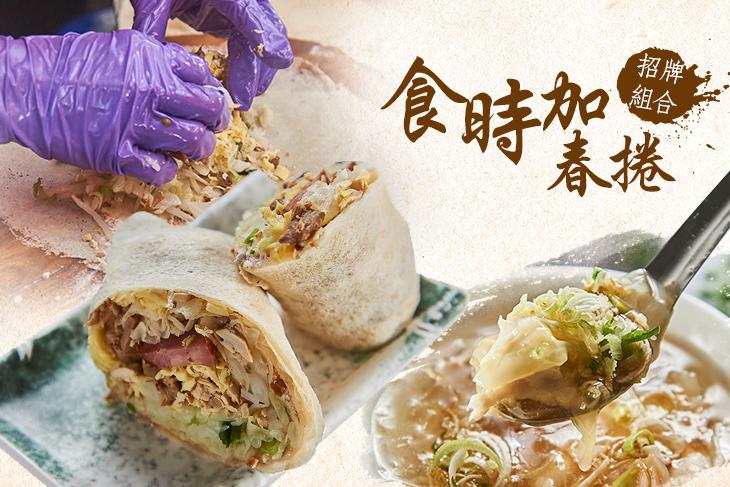 【高雄】食時加春捲 #GOMAJI吃喝玩樂券#電子票券#中式
