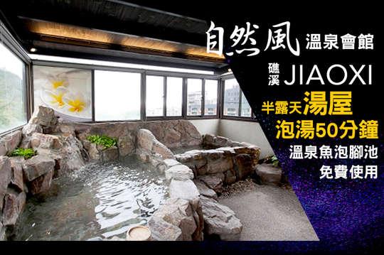 礁溪-自然風溫泉會館