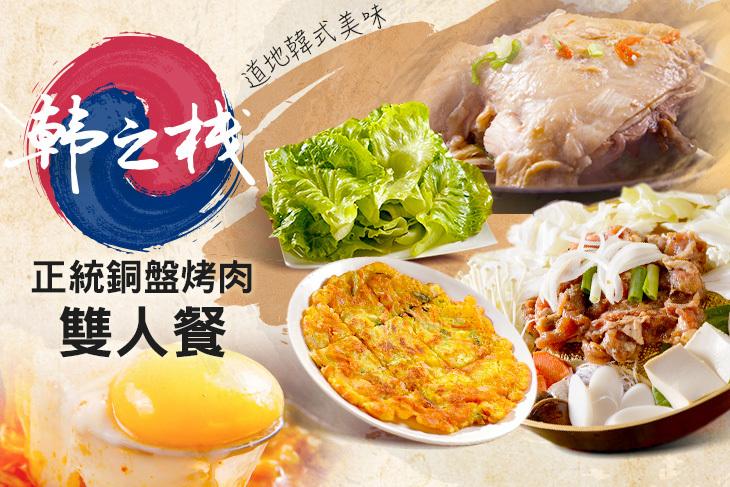 【台北】韓之棧(長安店) #GOMAJI吃喝玩樂券#電子票券#美食餐飲