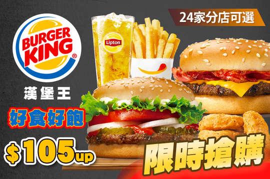 BURGER KING 漢堡王(敦南店)