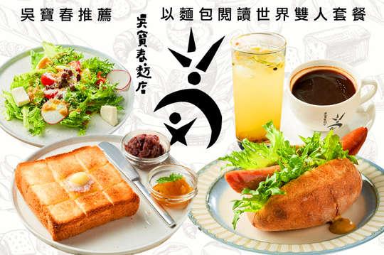 吳寶春麥方店(信義旗艦店)