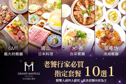 台北美福大飯店-潮粵坊港潮餐廳/米香台菜餐廳/晴山日本料理/GMT義大利餐廳