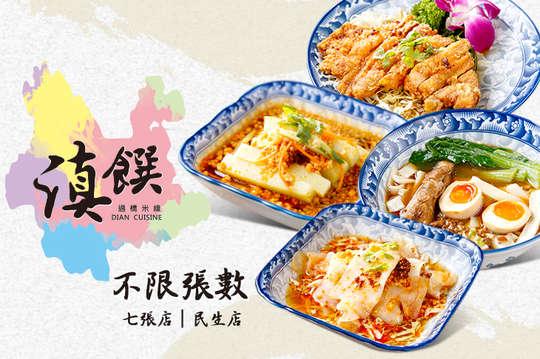 滇饌-過橋米線(民生店)