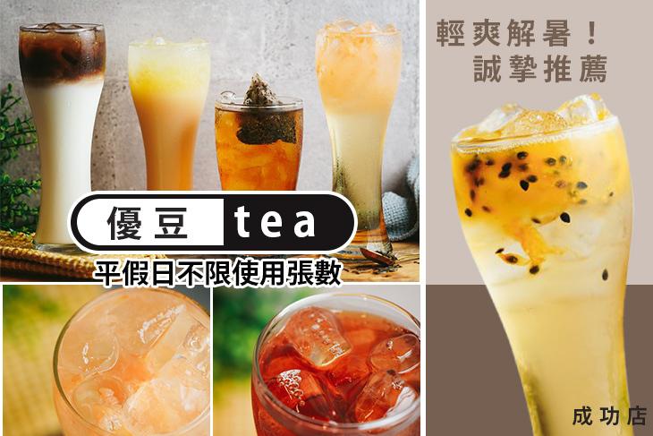 【高雄】優豆tea(成功店) #GOMAJI吃喝玩樂券#電子票券#美食餐飲