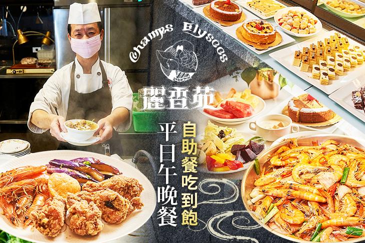 【高雄】高雄福華大飯店-麗香苑 #GOMAJI吃喝玩樂券#電子票券#美食餐飲