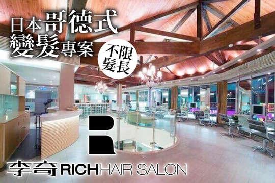 李奇髮廊(旗艦店)