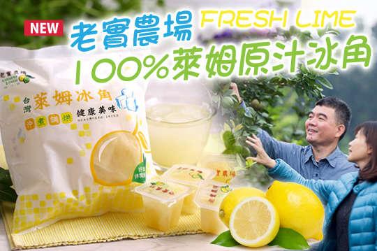 每顆只要13.5元起,即可享有屏東【老實農場】100%台灣萊姆原汁冰角〈60顆/100顆/200顆〉