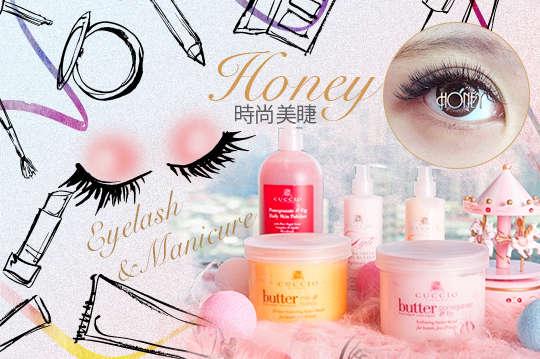 Honey時尚美睫