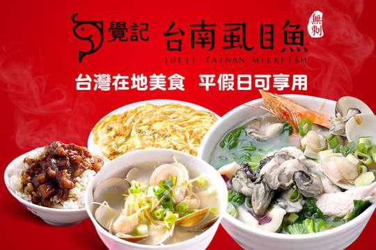 覺記台南虱目魚(敦北店)