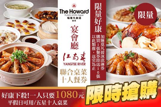 台北福華大飯店-江南春/B2宴會廳