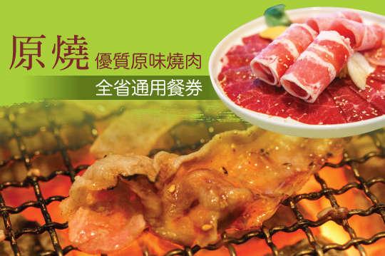 原燒 優質原味燒肉 全省通用餐券