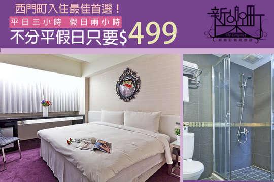 台北-新樂町精緻旅居