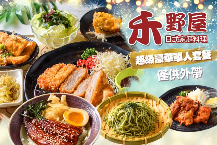 【台南】禾野屋日式家庭料理 #GOMAJI吃喝玩樂券#電子票券#美食餐飲