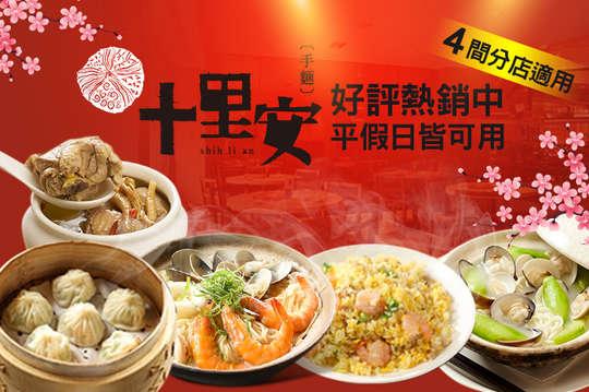 十里安手麵(慶城店)
