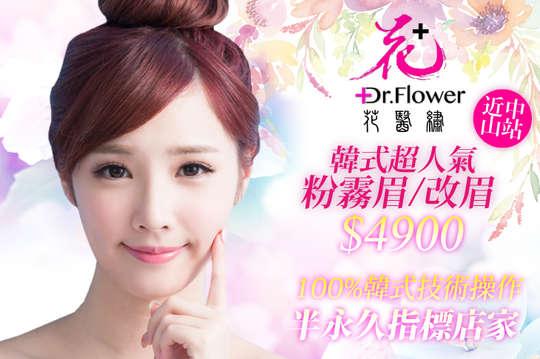 Dr.Flower花醫繡國際紋繡學院