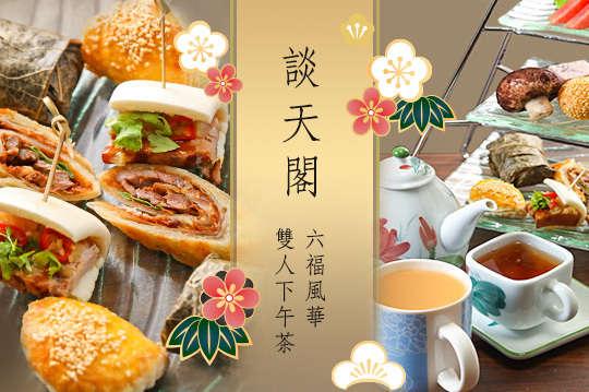 六福客棧-談天閣和洋定食料理