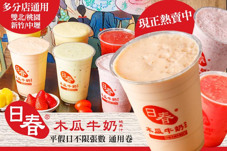 【多分店】日春木瓜牛奶 #GOMAJI吃喝玩樂券#電子票券#美食餐飲