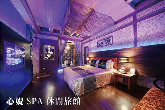 台中-心媞SPA休閒旅館